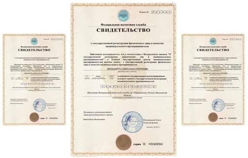 Регистрация в ип екатеринбург образец декларации 3 ндфл по продажи авто